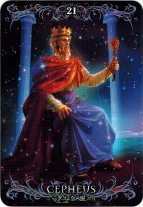 Lá 21. Cepheus – Astrology Oracle Cards 1